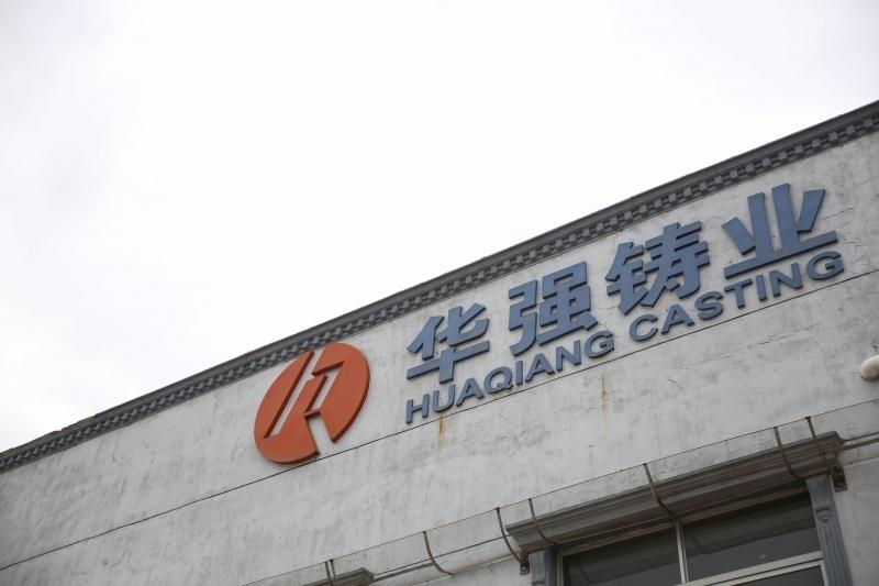 江苏华强冶金机械清洁生产审核信息公示
